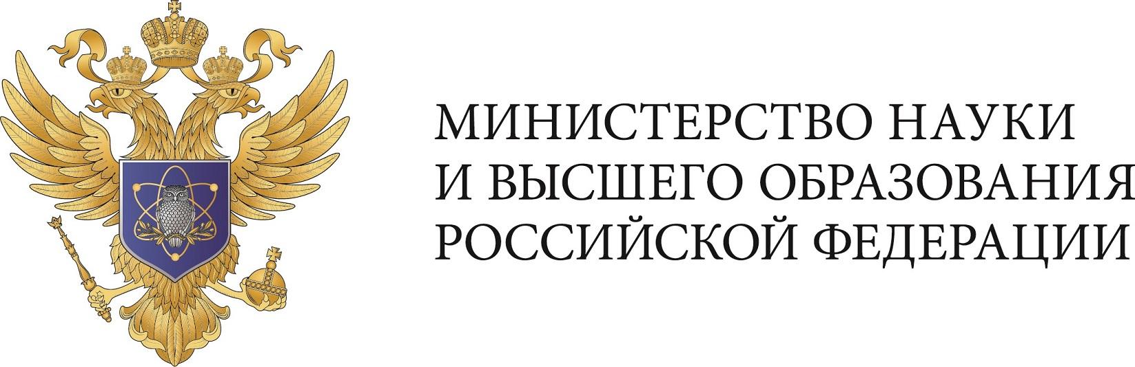 Министерства науки и высшего образования